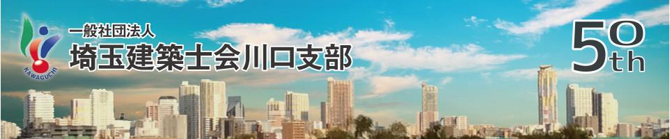 一般社団法人 埼玉建築士会川口支部