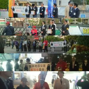 熊本地震 義援金募金